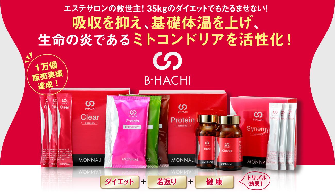 Viên uống giảm béo MONNALI B–HACHI (B8)