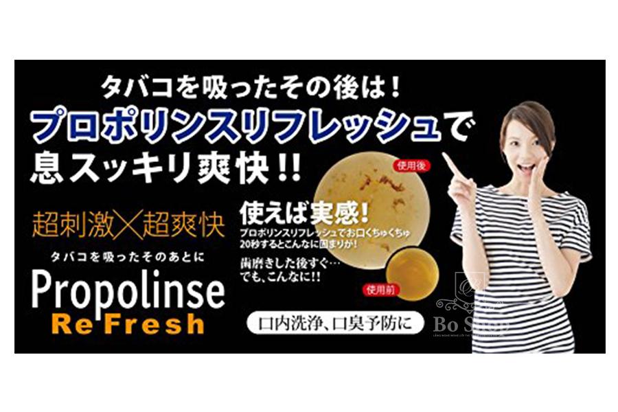 Nước súc miệng diệt khuẩn Propolinse Refresh